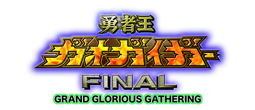 勇者王ガオガイガーFINAL GRAND GLORIOUS GATHERING
